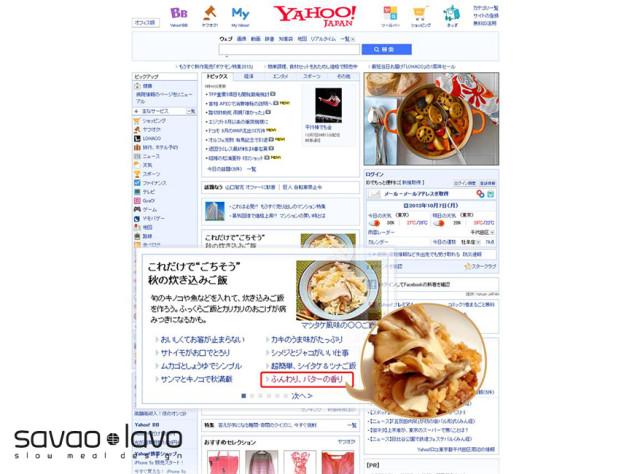 Yahoo掲載