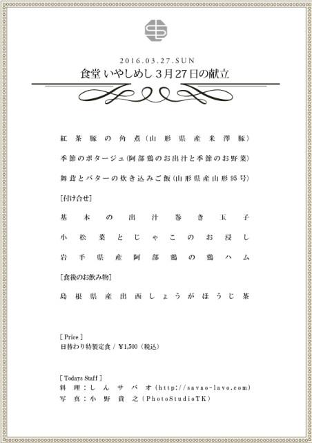 MenuA4_160327